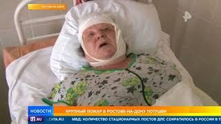 Нечего терять кроме своих пепелищ: стали известны подробности страшного пожара в Ростове