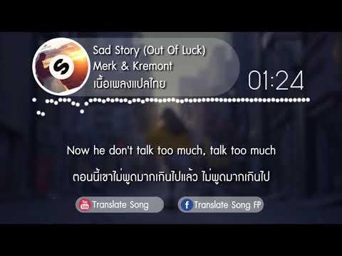 แปลเพลง Sad Story (Out Of Luck) - Merk & Kremont
