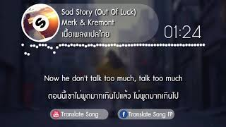 แปลเพลง Sad Story (Out Of Luck) - Merk & Kremont