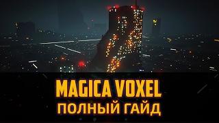 MagicaVoxel - 3D Пиксель арт (Воксели).Magica Voxel для новичков. Воксель арт by Artalasky