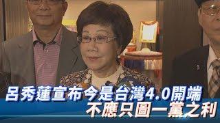 呂秀蓮宣布今是台灣4.0開端 不應只圖一黨之利