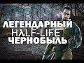 HL MODS Легендарный Half Life Чернобыль Перезалив mp3