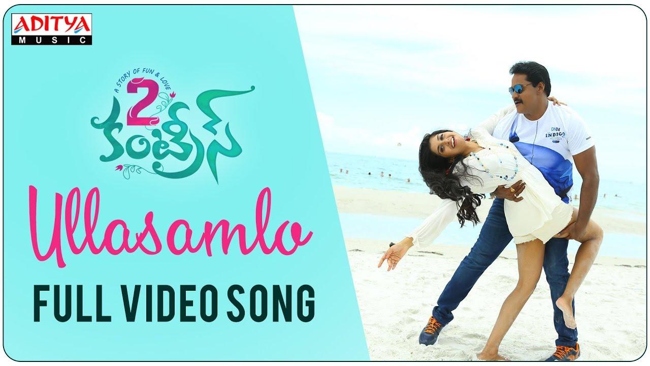 ullasamlo-video-song-2-countries-2017-songs-n-shankar-sunil-manisha-raj-gopi-sundar