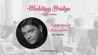 Александр Ноздрин для форума Wedding Bridge(Александр Ноздрин - один из известнейших мастеров свадебной и семейной фотографии, единственный Российски..., 2016-02-25T12:07:06.000Z)