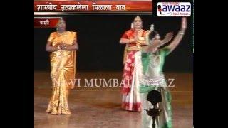 Navi Mumbai Awaaz - Nrityakala Dance Fest 2016