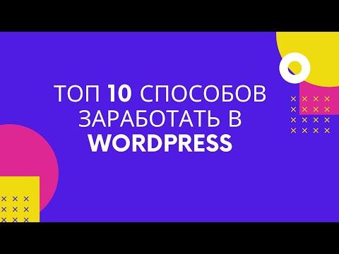 Заработать сайт wordpress