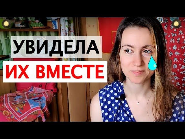 МОЙ ПАРЕНЬ ЦЕЛУЕТСЯ С ДРУГОЙ ДЕВУШКОЙ... :(