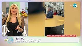 """Темата: Италианците и коронавирусът - """"На кафе"""" (16.03.2020)"""