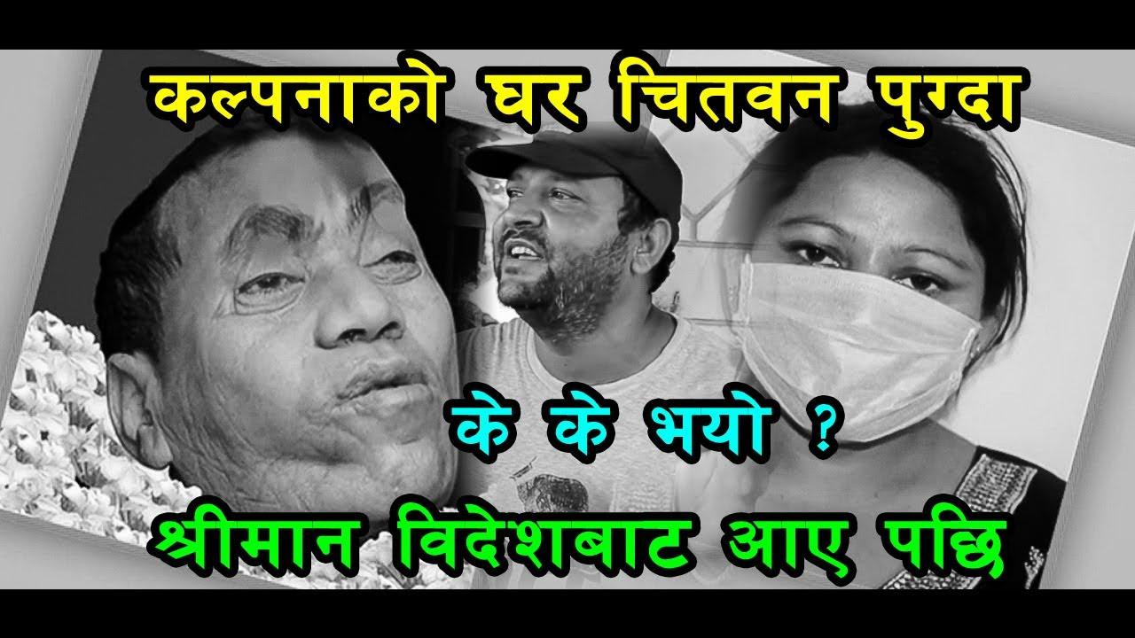 Download Kalpana Mudbhari Paudel का श्रीमान विदेशबाट आए पछी के के भयो ? Gongabu Krishna Bahadur Bohara