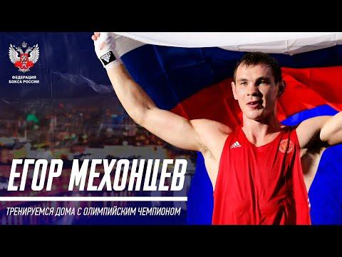 Тренировка с чемпионом: Егор Мехонцев