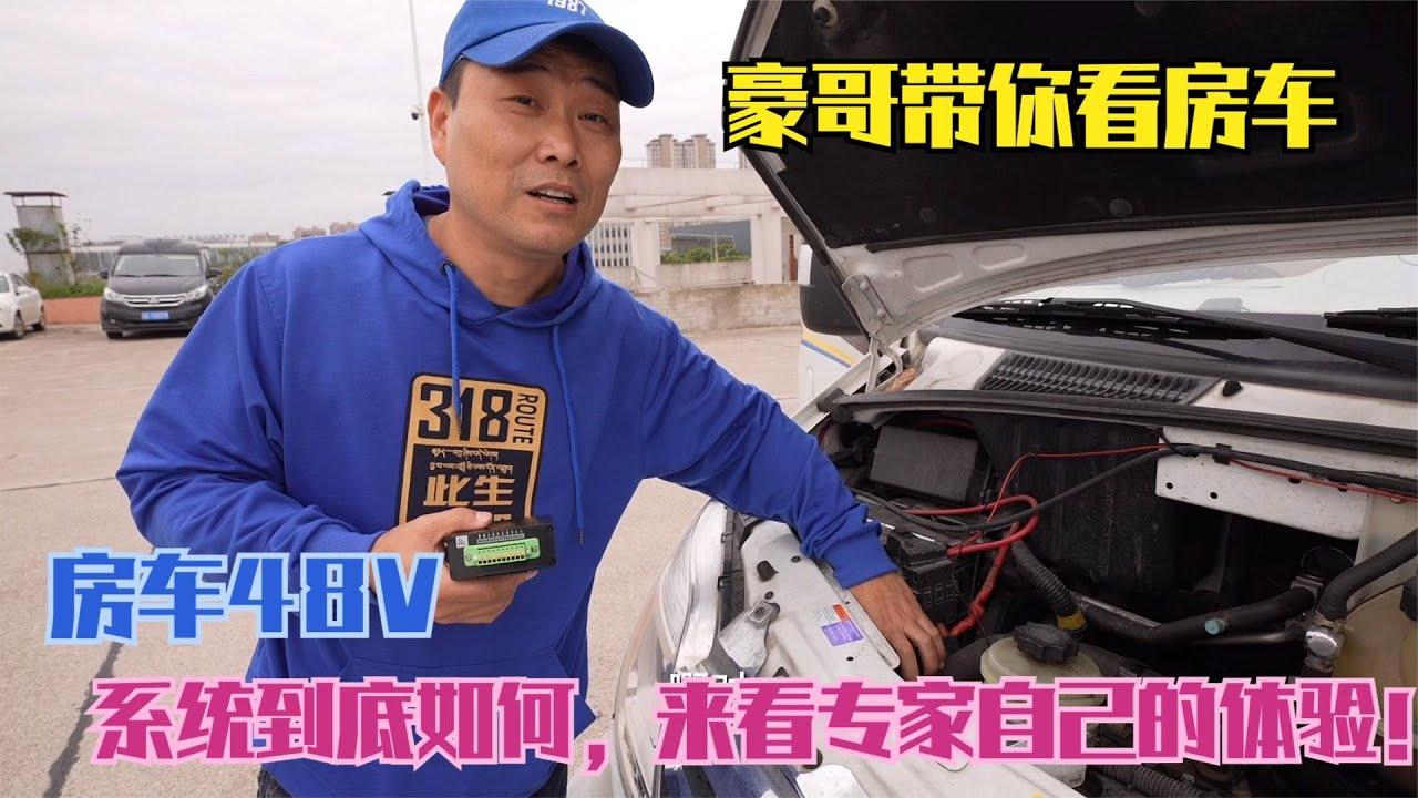 Download 【豪哥房车行】房车用48v系统到底如何,来看专家自己的体验,您认为如何呢! !
