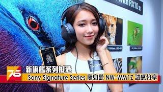 新旗艦系列抵港 - Sony Signature Series 隨身聽 NW-WM1Z 試感分享