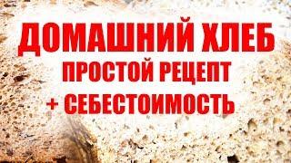 ДОМАШНИЙ ХЛЕБ БЕЗ ХЛЕБОПЕЧКИ Простой рецепт за 25 рублей