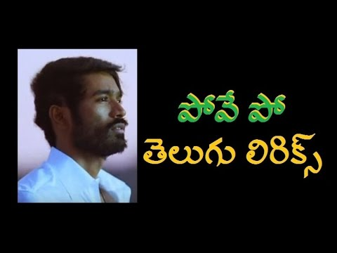 Pove po Telugu lyrics