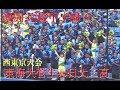 👸🎥 東海大菅生(甲子園ベスト4)vs 日大三高 激闘 『エール』① 💐 西東京大会 2017 7/25 第99回全国高校野球選手権大会  Japan high school baseball