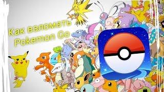 Как взломать Pokemon GO