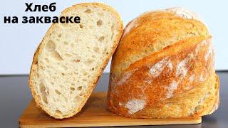 Хлеб из муки дурум из твердых сортов пшеницы Хлеб на закваске Левито Мадре ПОШАГОВЫЙ РЕЦЕПТ