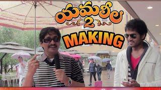 Yamaleela 2 Movie Making | KV Satish | Mohan Babu | Brahmanandam