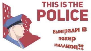 This Is The Police__#40__Выиграли в покер миллион?!