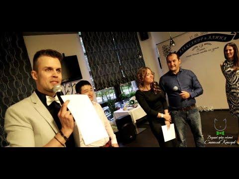Вручение шуточных номинаций на торжественном событии. Ведущий на свадьбу Станислав Котляров