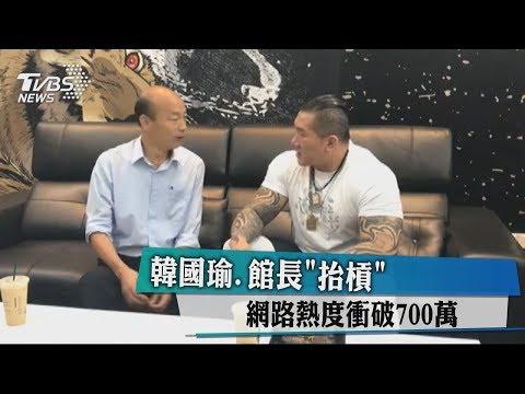 韓國瑜、館長「抬槓」 網路熱度衝破700萬