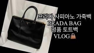 프라다 사피아노 가죽백 / PRADA BAG VLOG …