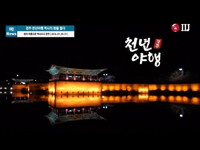 경주 천년야행 역사의 밤을 열다(국제i저널)