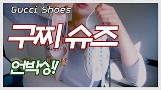 구찌 홀스빗, 구찌 스니커즈. 명품 신발 언박싱! 하울…
