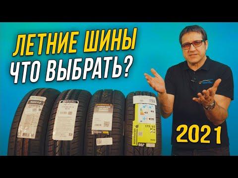 Лучшие НЕДОРОГИЕ ЛЕТНИЕ ШИНЫ 2021 для легковых автомобилей / Какие выбрать?