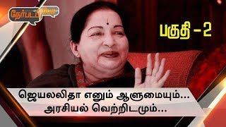 Nerpada Pesu 21-09-2017 Part 2-  Puthiya Thalaimurai tv Show