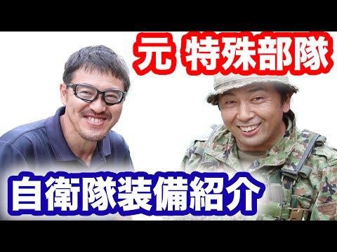 元 特殊部隊 陸上自衛隊装備 の紹介・田村装備開発の長田さんのサバゲ・訓練装備とは?マック堺のレビュー動画