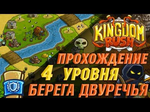 Героическое испытание ⭐ Kingdom Rush прохождение на Андроид   4 уровень   сложность Ветеран 💥