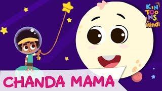 Chanda Mama Gol Matol - Hindi Balgeet | Hindi Nursery Rhymes And Kids Songs | KinToons Hindi