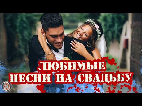 Любимые песни на свадьбу - Свадебные песни до слёз!