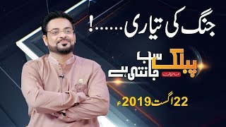 Public Sab Janti Hai with Dr Aamir Liaquat | 22 August 2019 | Public News