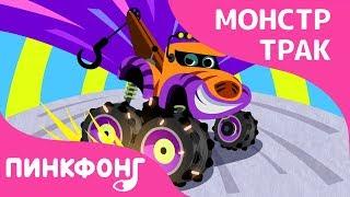 Монстр Трак Команда | Песни про Монстр Трак | Песни про Машины | Пинкфонг Песни для Детей