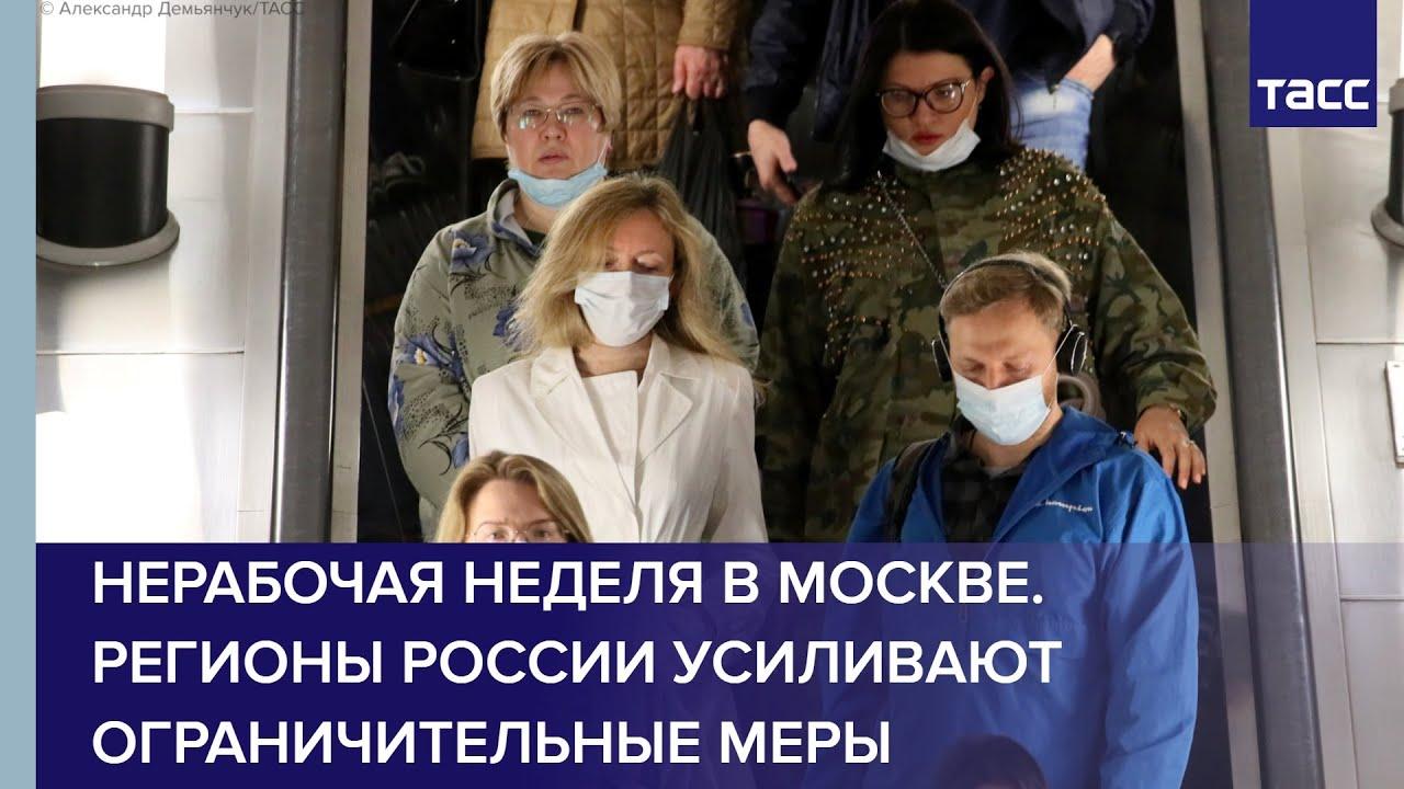Нерабочая неделя в Москве. Регионы России усиливают ограничительные меры