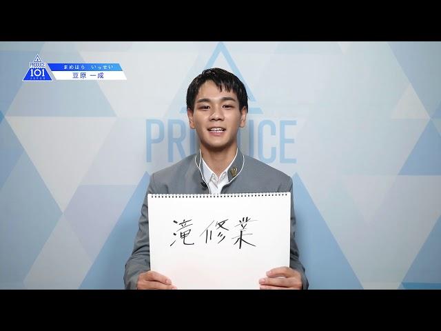 PRODUCE 101 JAPANㅣ岡山ㅣ【豆原 一成(Mamehara Issei)】ㅣ国民プロデューサーのみなさまへの公約