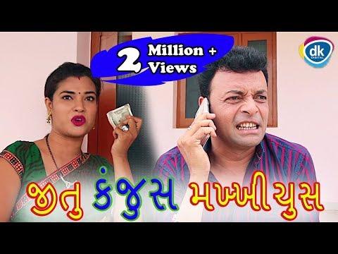 Jitu Mangu Ni Jordar Comedy 2018  Gujarati Jokes  JTSA