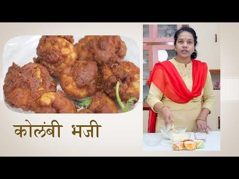 How to Make Kolambi Pakoda/Prawns Pakoda