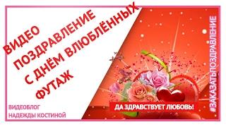 С Днём влюблённых  Валентинка Футаж 5  Скачать бесплатно