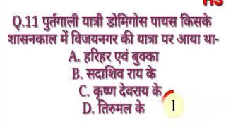 विजयनगर साम्राज्य से संबंधित महत्वपूर्ण प्रश्न   प्रैक्टिस सेट   प्रश्नोत्तरी