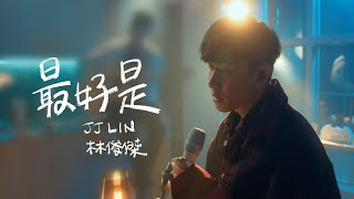 林俊傑 JJ Lin《最好是 So Be It》Official Music Video