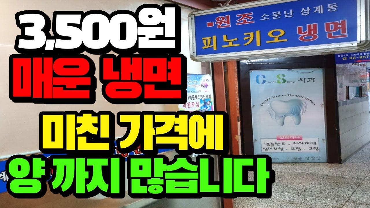 """(서울맛집)무조건""""김밥2줄&물냉면중간맛1개요""""5,500원나오는집ㅋㅋㅋ"""