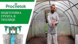 Подготовка теплицы для посадки томатов. Подготовка почвы для посадки помидор в парнике.