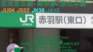 JR赤羽駅 JU04 JS22 JK38 JA15 (東京都北区)