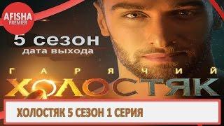 Холостяк 5 сезон 1 серия анонс (дата выхода)