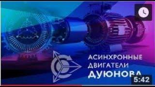 Асинхронные двигатели Дуюнова l Обзор Проекта Дуюнова
