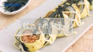 韓式牛肉泡菜卷