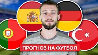 Португалия Испания Германия Турция Прогноз на футбол сборных